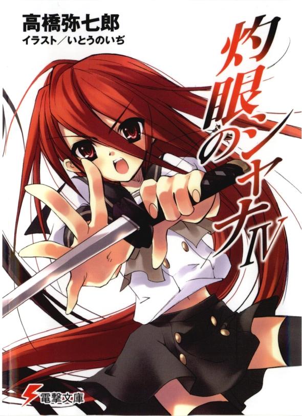 shakugan_no_shana_light_novel_volume_04_cover