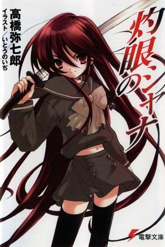shana_novel01