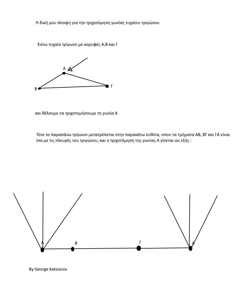 Τριχοτομηση Τριγωνου 1_3